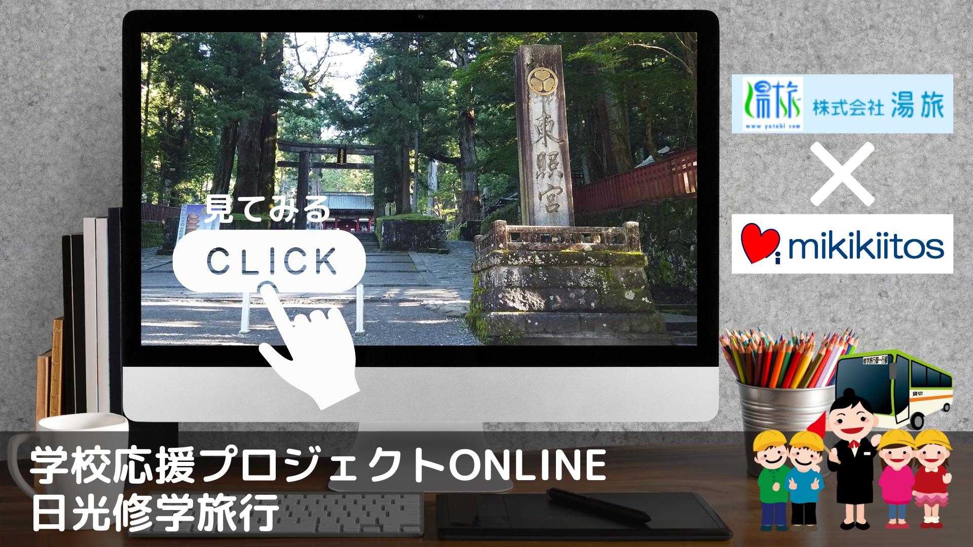 51.【教育機関向け】日光修学旅行ONLINE (株式会社湯旅 × ミキキートス)