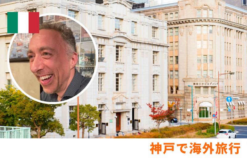 イタリア人建築家と歩く。まるでヨーロッパ?な 旧居留地レトロビル巡りツアー 【神戸で海外旅行】