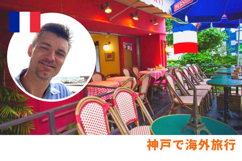 まるでパリ?神戸北野でフランス語と文化を学ぶ フレンチランチツアー 【神戸で海外旅行】
