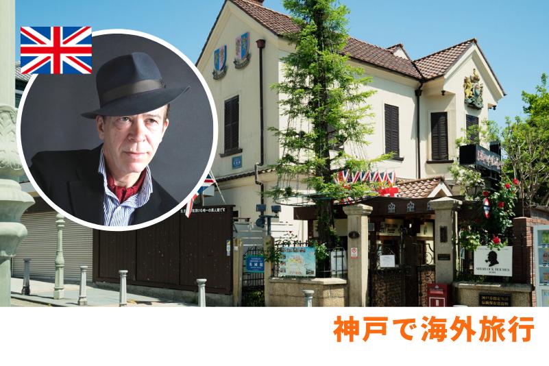 """英国紳士がご案内。""""英語ガイド""""で巡る、神戸でイギリス気分満喫ツアー 【神戸で海外旅行】"""