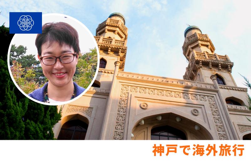世界の神様に会いに行こう!多文化宗教が集まる街・神戸北野へ【神戸で海外旅行】