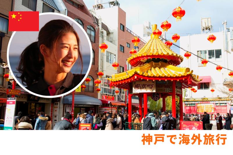 魅惑の中華の世界へプチトリップ 老祥記 豚饅づくりと 台湾スイーツで 東洋旅気分 【神戸で海外旅行】